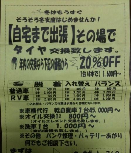 出張タイヤ交換 (2).jpg