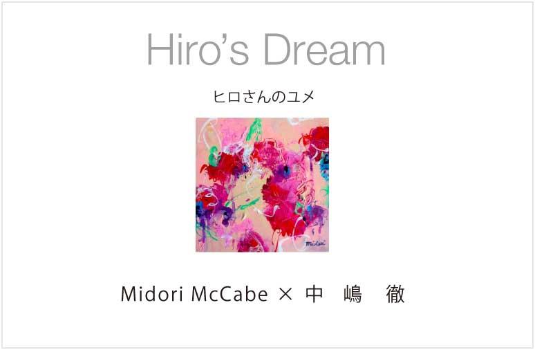 """Hirofs DreamMidori McCabe ~'†""""ˆ""""Oƒqƒ'³'ñ'̃†ƒ"""