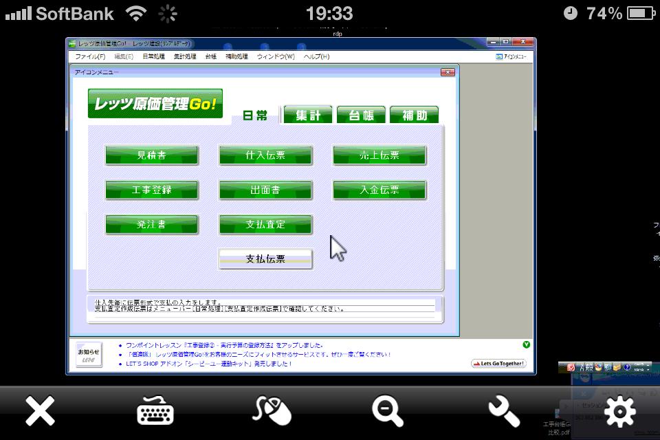 iphone_cap.PNG