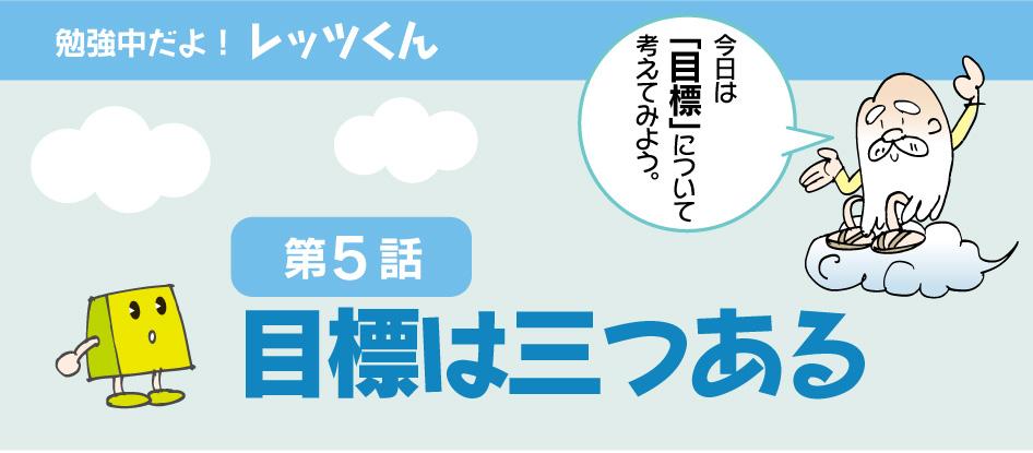 ltk_5_mokuhyo01