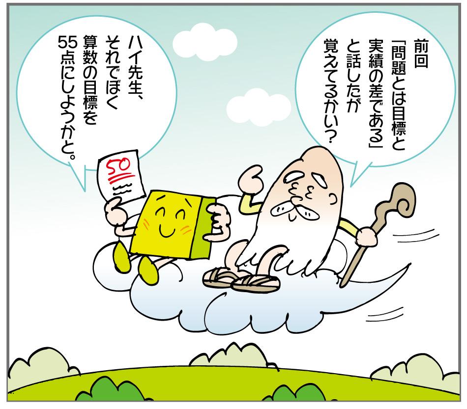 ltk_5_mokuhyo02