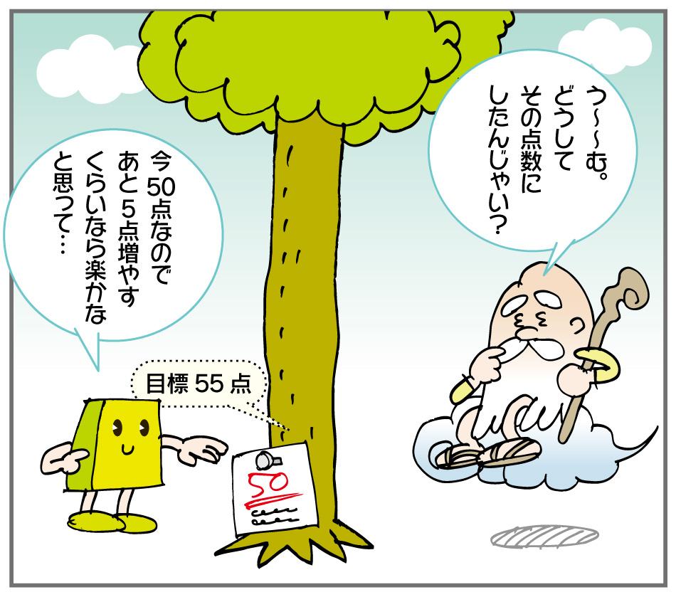 ltk_5_mokuhyo03