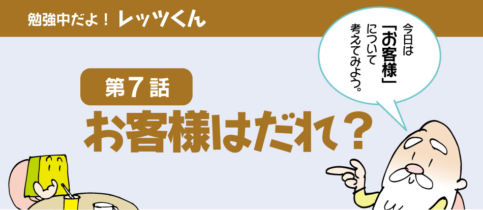 ltk_7_okyakusama01