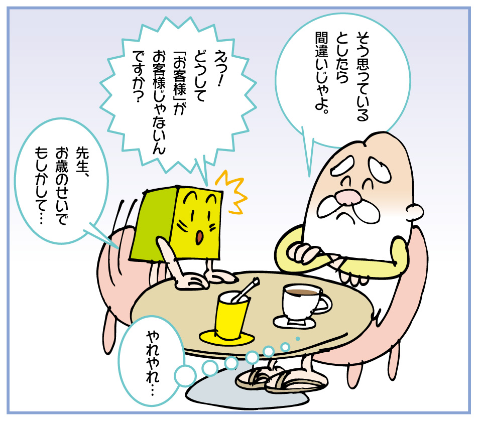 ltk_7_okyakusama03