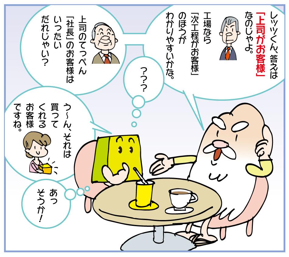 ltk_7_okyakusama04