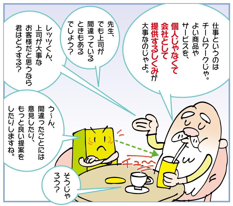 ltk_7_okyakusama05