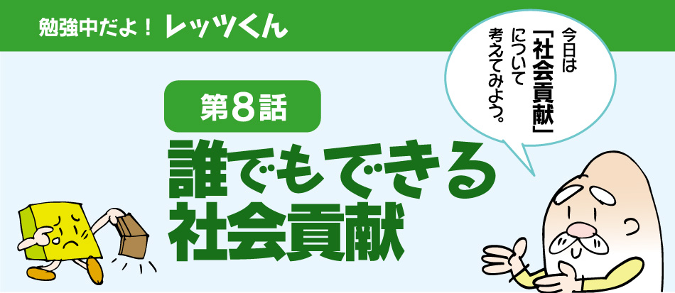 ltk_8_shakai02