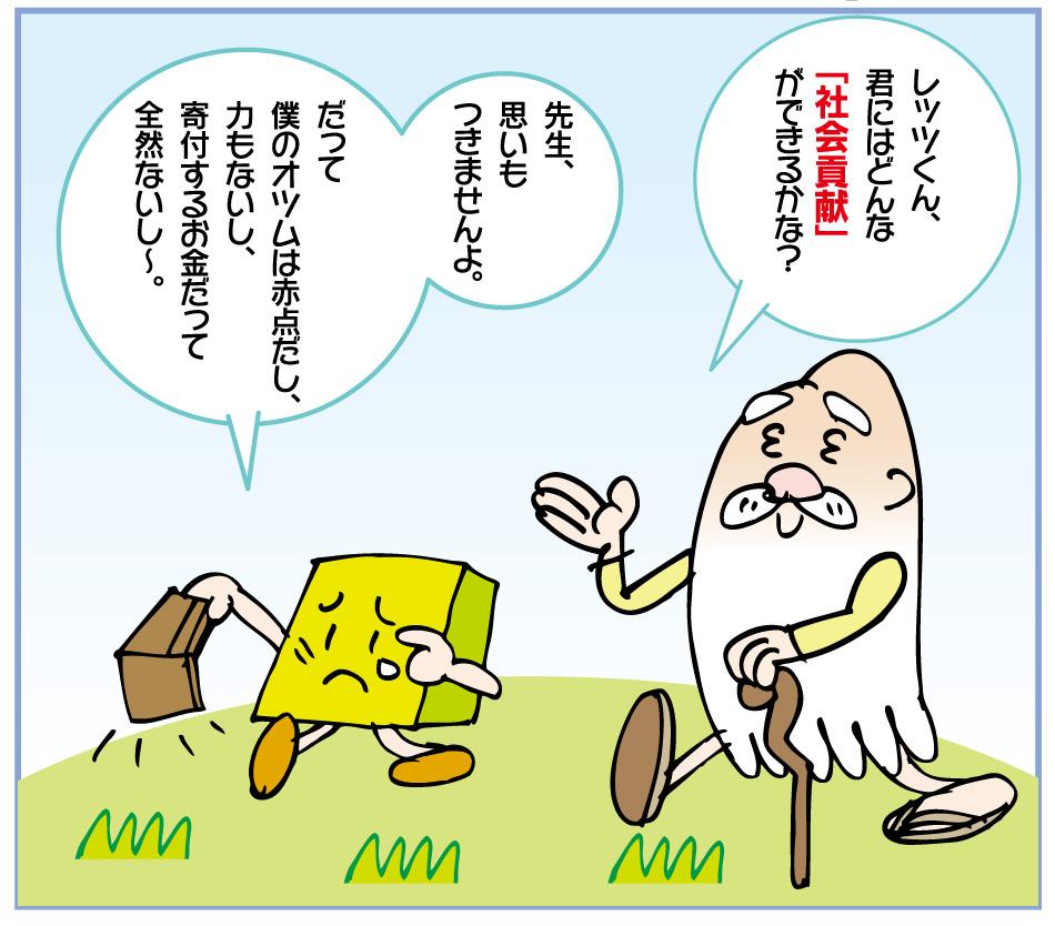 ltk_8_shakai03