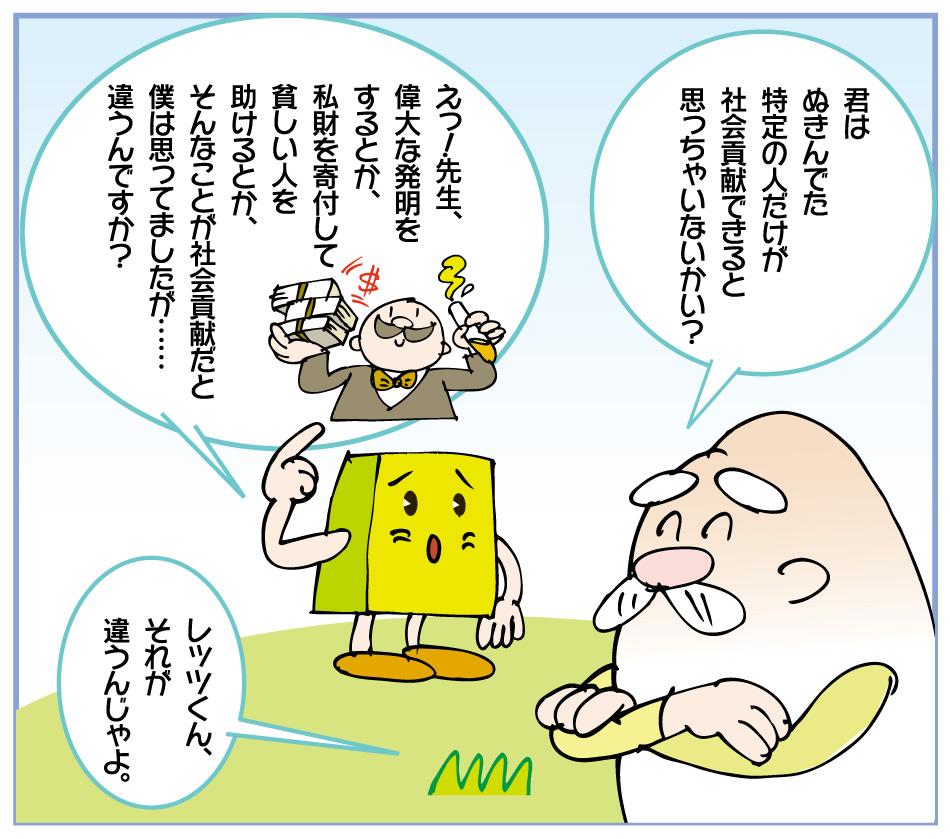 ltk_8_shakai04