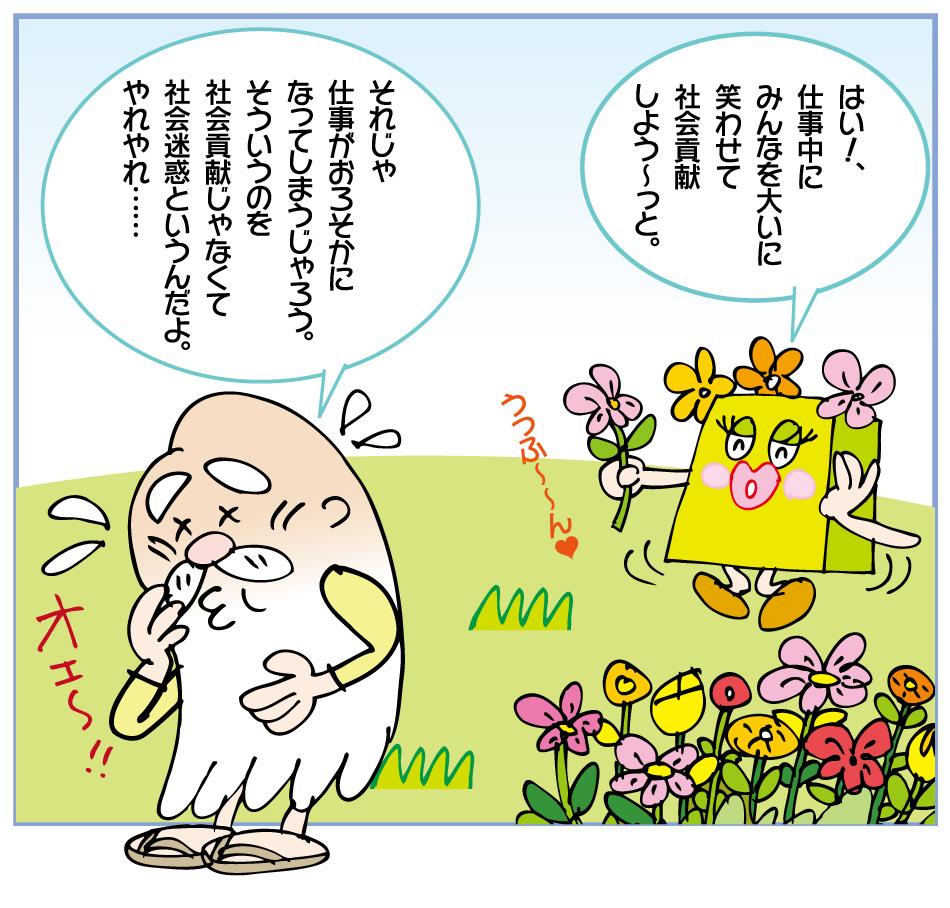 ltk_8_shakai07