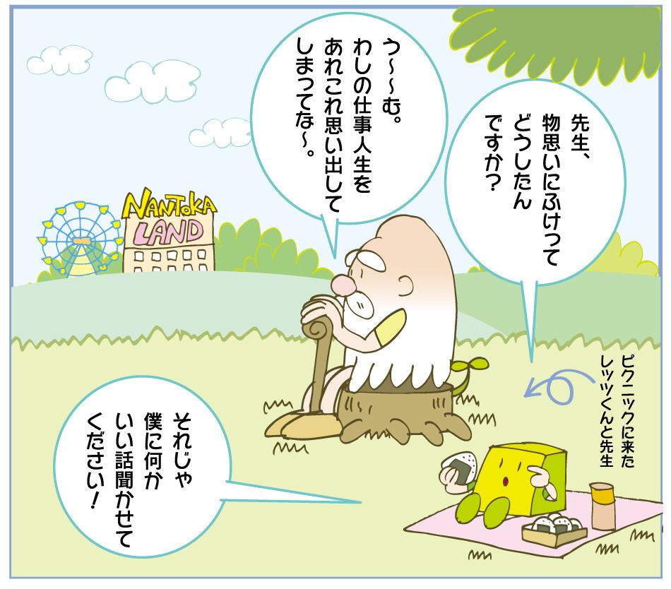 ltk_17_tsutomeruhito_02