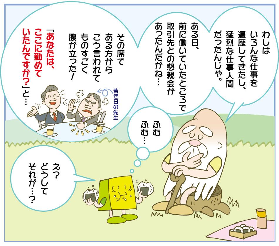 ltk_17_tsutomeruhito_03