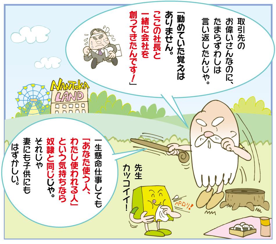 ltk_17_tsutomeruhito_04