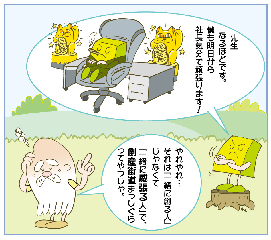 ltk_17_tsutomeruhito_05
