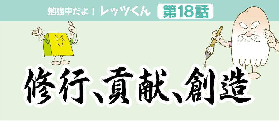 ltk_18_shugyou_01