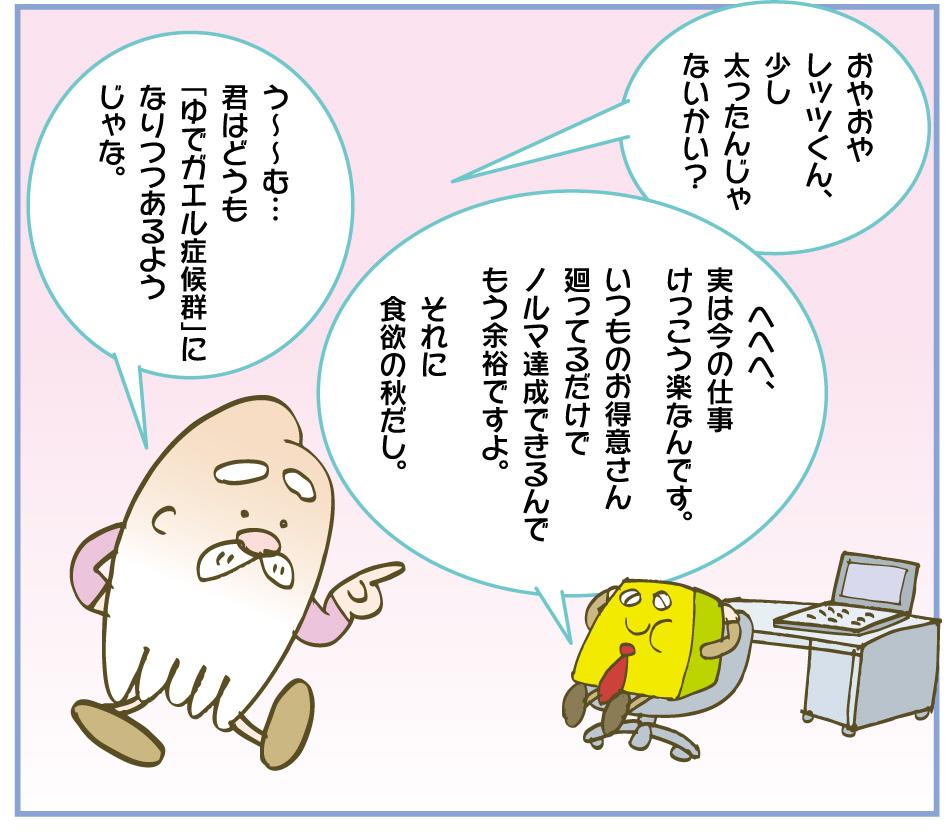 ltk_20_yudegaeru_03
