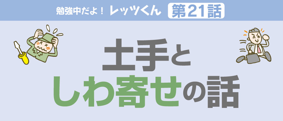 ltk_21_yudegaeru_02