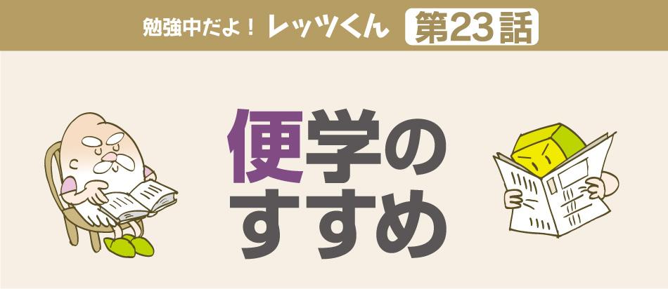 ltk_23_bengakunosusume_02