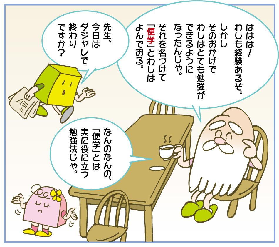 ltk_23_bengakunosusume_04