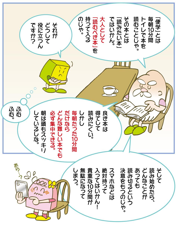 ltk_23_bengakunosusume_05