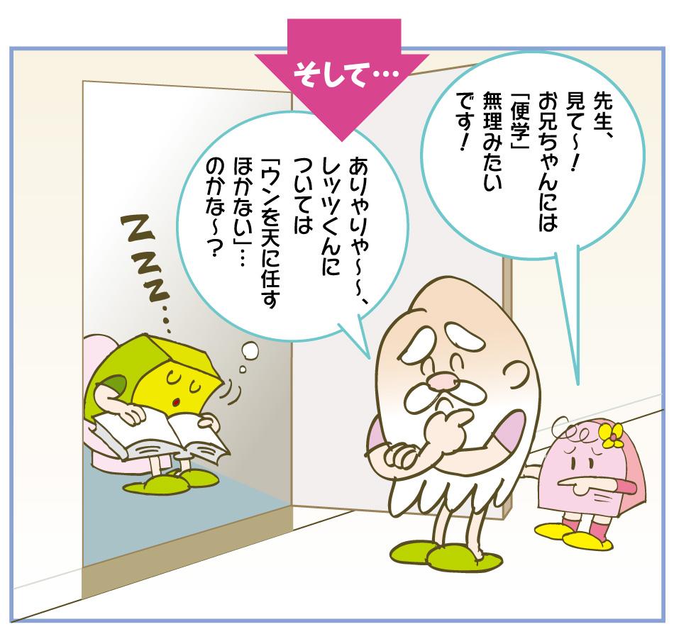 ltk_23_bengakunosusume_06