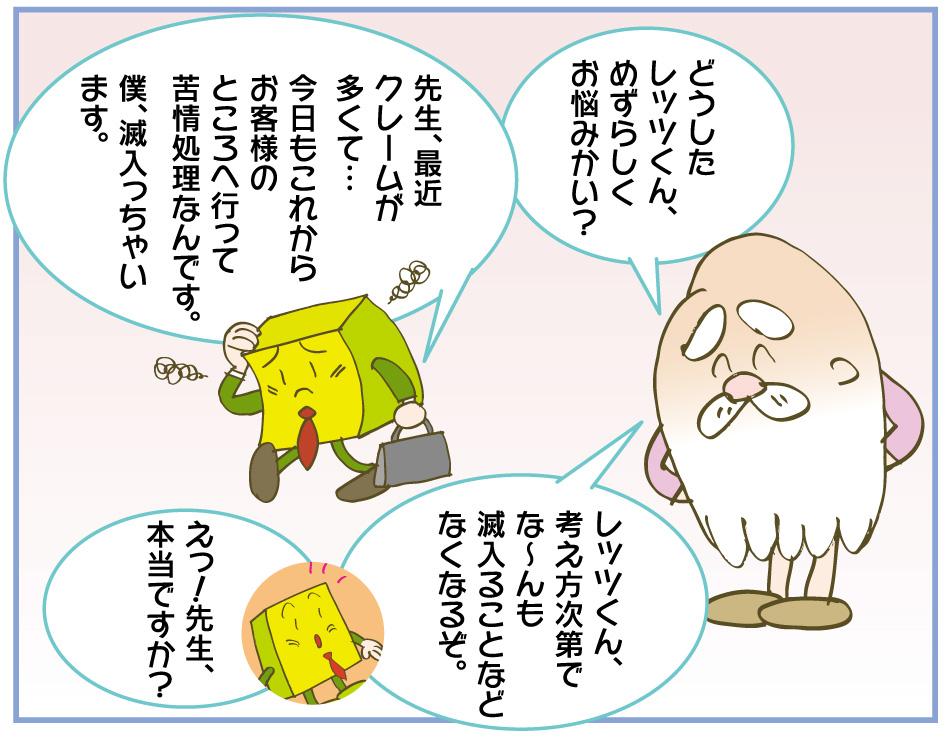ltk_24_shigotonomokuteki_03