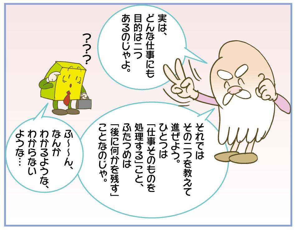 ltk_24_shigotonomokuteki_04