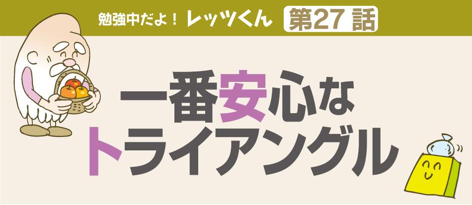 ltk_27_ichibananshin_02