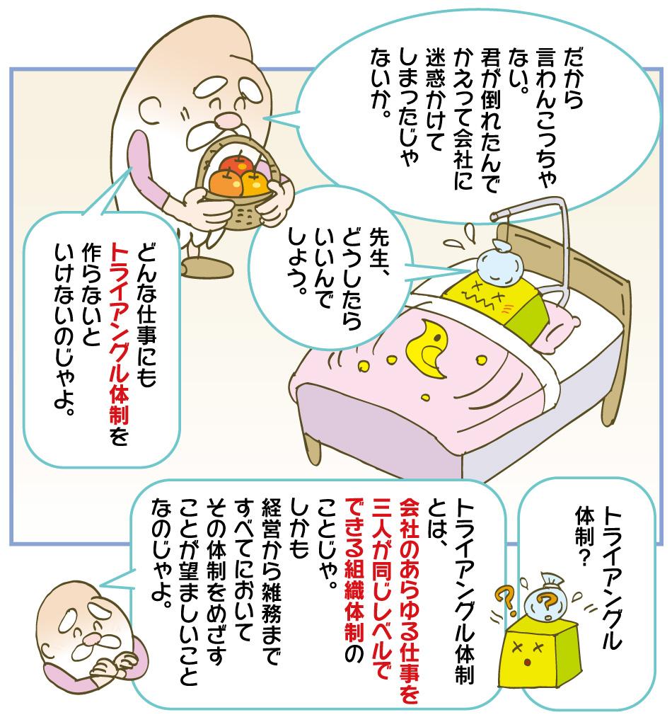 ltk_27_ichibananshin_04