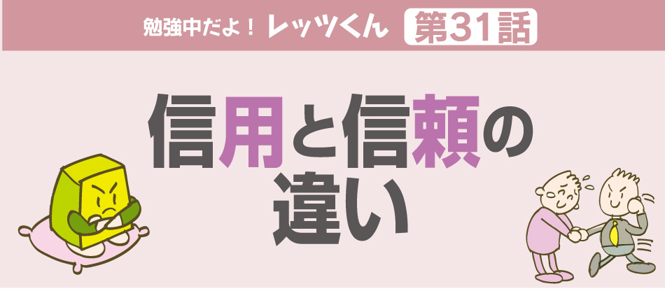ltk_31_shinyoushinrai_02
