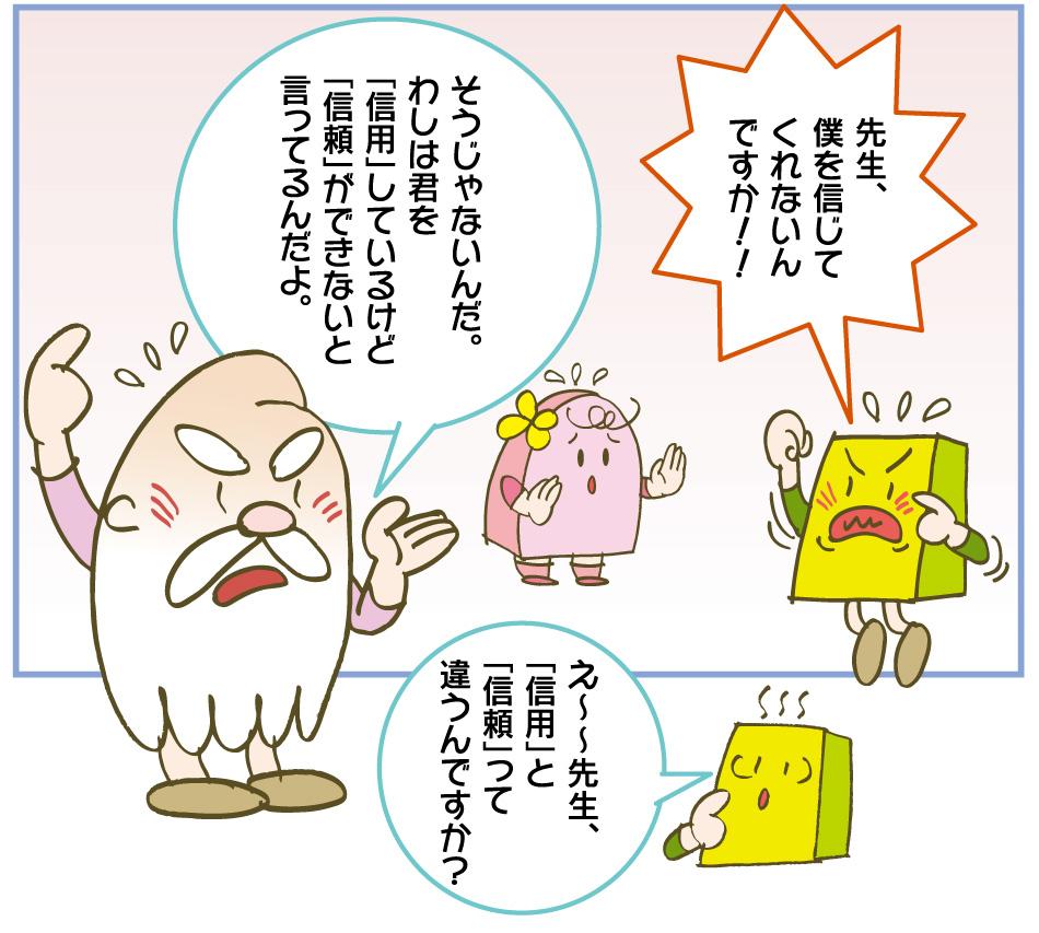 ltk_31_shinyoushinrai_03