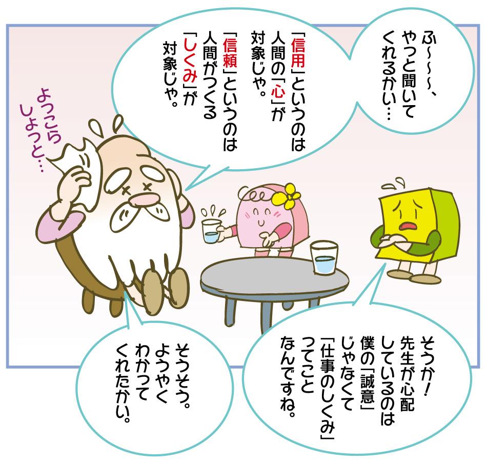 ltk_31_shinyoushinrai_04