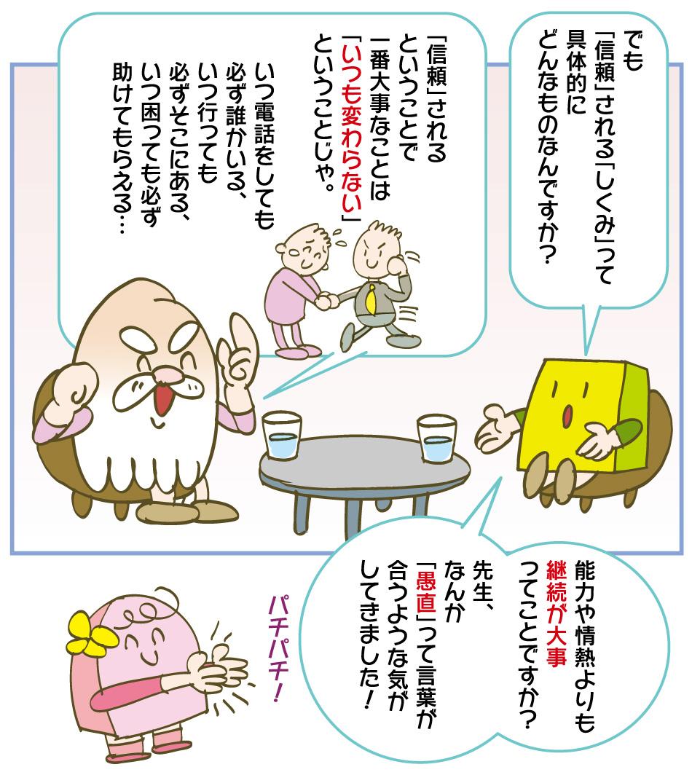 ltk_31_shinyoushinrai_05
