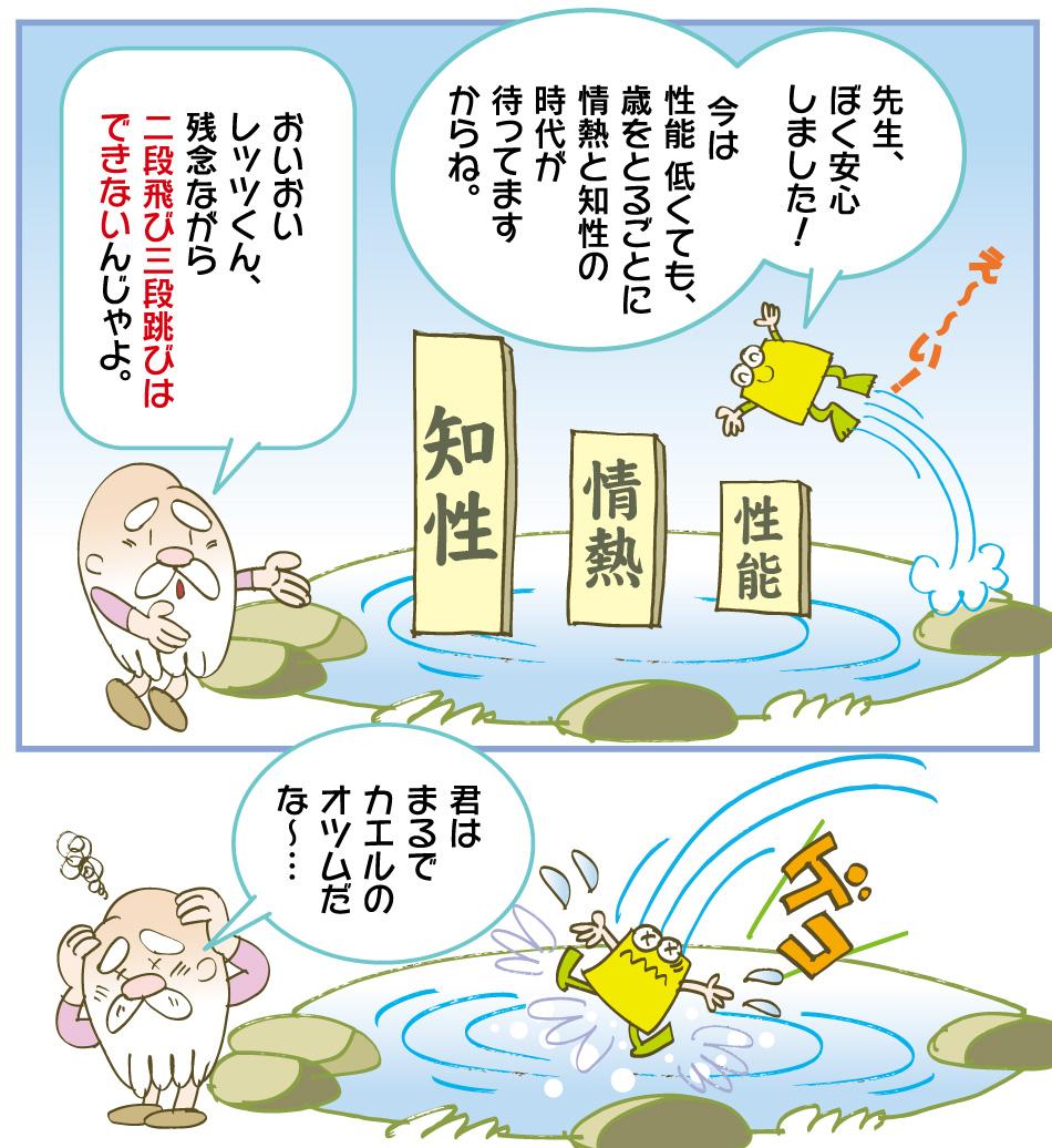 ltk_32seinoujounetsuchisei_05