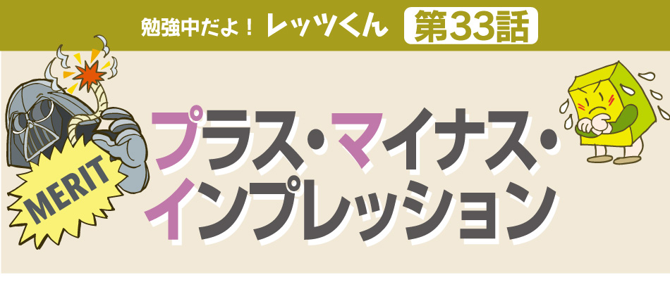 ltk_33plus_minus_01