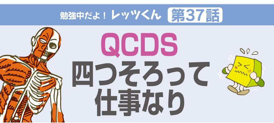 QCDS四つそろって仕事なり