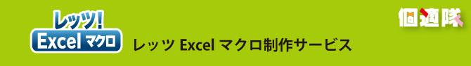 lgt_kotekitai_excelmacro_main.jpg
