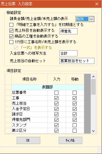 benri_inputsetting